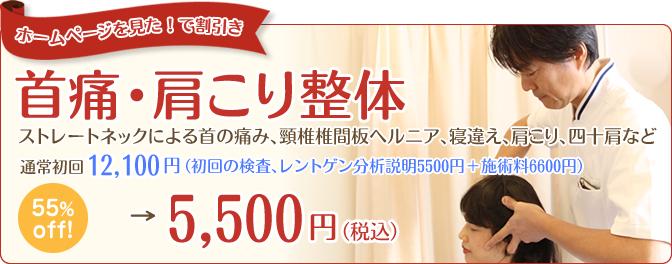 ホームページを見た!で割引!首痛・肩こり整体など初回11,000円が5,000円(税抜き)に!