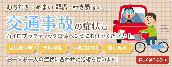 むち打ち・めまい・頭痛・吐き気等々…交通事故の症状も大阪市福島区にあるカイロプラクティック整体ヘンミにお任せ下さい!