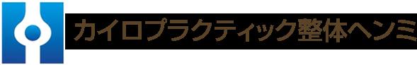 大阪市福島区カイロプラクティック整体ヘンミ