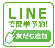 大阪市福島区カイロプラクティック整体ヘンミのLINE@予約