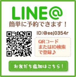 LINE@で大阪市福島区カイロプラクティック整体ヘンミに簡単予約!