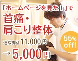 「ホームページを見た!」で大阪市福島区カイロプラクティック整体ヘンミの首痛・肩こり整体通常初回11,000円⇒5,000円