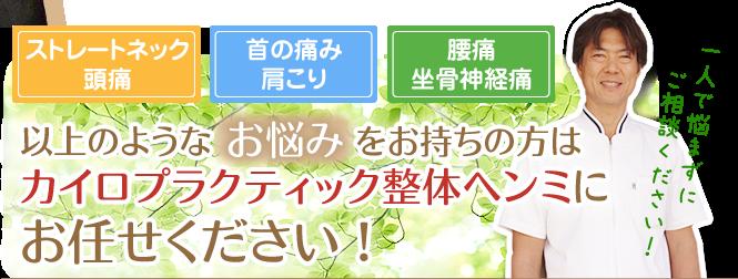 大阪市福島区カイロプラクティック整体ヘンミにご相談ください