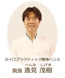 大阪市福島区カイロプラクティック整体ヘンミの院長写真