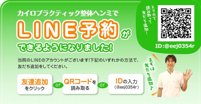 大阪市福島区カイロプラクティック整体ヘンミでLINE予約ができるようになりました!