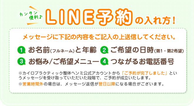 大阪市福島区 カイロプラクティック整体ヘンミのLINE@予約の入れ方