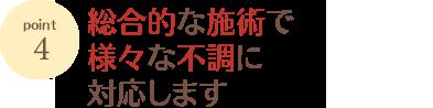 大阪市福島区 カイロプラクティック整体ヘンミに頭痛・首の痛み・肩こりはお任せください!