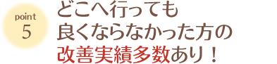 大阪市福島区 カイロプラクティック整体ヘンミのどこへ行っても良くならなかった方の改善実績多数あり!
