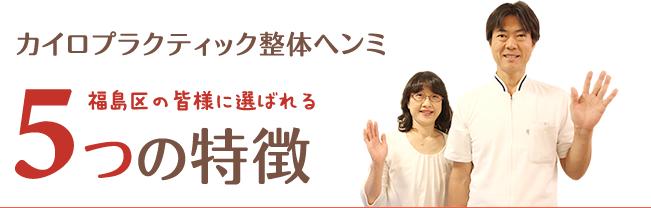 大阪市福島区カイロプラクティック整体ヘンミ 福島区の皆様に選ばれる5つの特徴