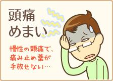 大阪市福島区 カイロプラクティック整体ヘンミの頭痛・めまい
