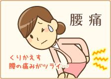大阪市福島区 カイロプラクティック整体ヘンミの腰痛