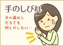 大阪市福島区 カイロプラクティック整体ヘンミの手のしびれ