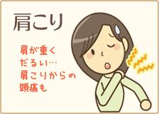 大阪市福島区 カイロプラクティック整体ヘンミの肩こり