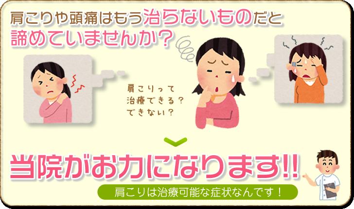肩こりや頭痛はもう治らないものだと諦めていませんか?大阪市福島区カイロプラクティック整体ヘンミにお任せ下さい!