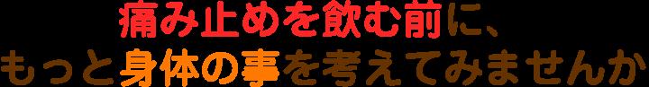 痛み止めを飲む前に、もっと身体の事を考えてみませんか|大阪市福島区 カイロプラクティック整体ヘンミ