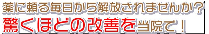 薬に頼る毎日から解放されませんか?驚くほどの改善を当院で!|大阪市福島区 カイロプラクティック整体ヘンミ