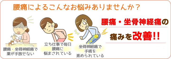 腰痛によるこんなお悩みありませんか?根本改善しましょう!