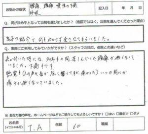 大阪市福島区 60代 女性 カイロプラクティック整体で頭痛が改善されました。