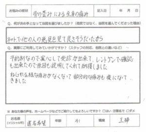 大阪市福島区40代主婦、カイロプラクティック整体で原因不明の全身の痛みが改善されました。