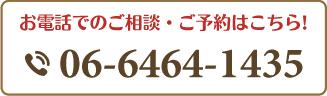 大阪市福島区カイロプラクティック整体ヘンミの電話番号:06-6464-1435