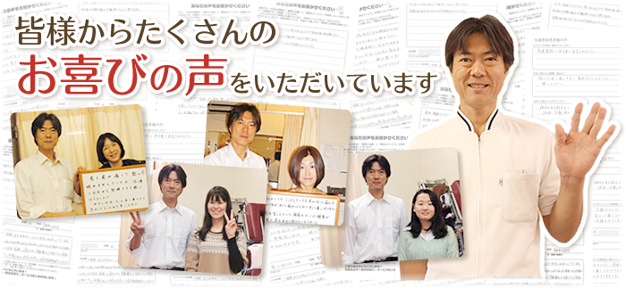大阪市の患者様から、たくさんのお喜びの声を頂いています!