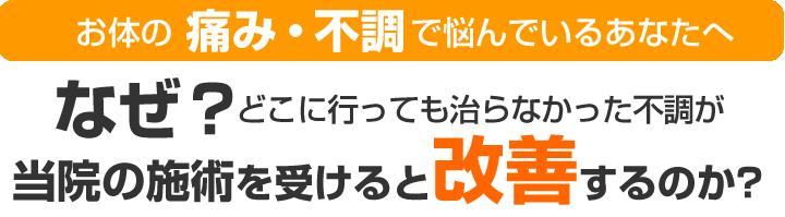 なぜ?どこに行っても治らなかった不調が大阪市福島区 カイロプラクティック整体ヘンミの施術を受けると改善するのか?