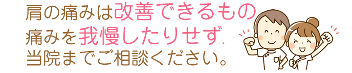 肩の痛みは改善できるものです!大阪市福島区カイロプラクティック整体ヘンミにご相談ください!