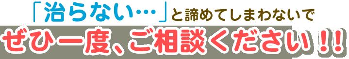 治らないと諦めてしまわないでぜひ一度ご相談ください!!大阪市福島区 カイロプラクティック整体ヘンミ