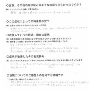 大阪市福島区 女性 腰痛が楽になり下半身が痩せやすくなりました。