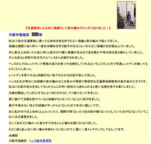 大阪市福島区 女性の口コミ 事故の後の頭痛が治りました