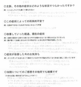 大阪市福島区 男性 カイロプラクティック整体で痛くて寝られないほどの頭痛が改善されました。