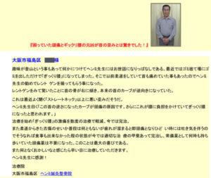 大阪市福島区 男性 カイロプラクティックで頭痛とギックリ腰が治りました。
