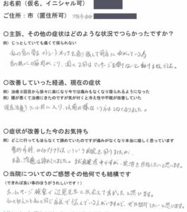 大阪市西区 男性 ストレートネックがカイロプラクティック整体で改善しました。